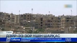 Download А.Атамбаев Қырғызстанның Сирияға әскер жіберуі туралы сыбысты жоққа шығарды Video