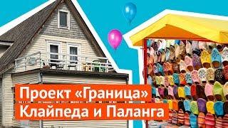 Download Клайпеда и Паланга: главные литовские курорты Video