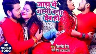 Download Vishwajit Vishu और Pinki Singh का धमाका (जाड़ा में मम्मी बना देब) VIDEO SONG - Jada Me Mummy Bana Deb Video