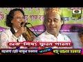 Download শাহ্ আলম সরকার ও ছোট আবুল সরকার,আগুন বরাবর,গুরু-শিষ্য,ফুল পালা,Shah Alom Sorkar & Choto Abul sorkar Video