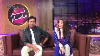 Download د نجیبه پوښتنه له شفیق مرید سره / Questions of Nijba From Shafiq Murid Video