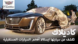 Download كاديلاك تكشف عن ايسكالا أفخم السيارات المستقبلية Cadillac Escala Video