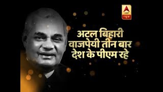 Download Atal Bihari Vajpayee: Unknown FACTS About The Legend | ABP News Video