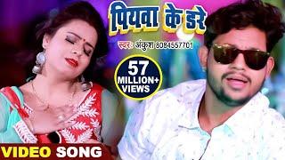 Download #Ankush Raja का मार्किट का सबसे हिट गाना - पियवा के डरे - #Video Song - Bhojpuri Hit Songs 2019 Video