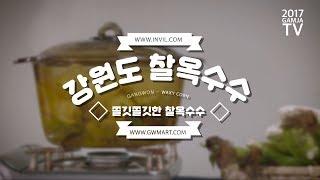 Download [카페트] 쫄깃쫄깃! 강원도 찰옥수수 - 요리편 Video