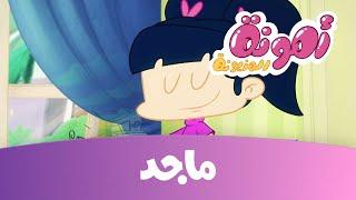 Download كرتون أمونة - حلقة الحرب ج1- قناة ماجد Majid Kids TV Video