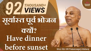 Download सूर्यास्त पूर्व भोजन क्यों? Have dinner before sunset Video