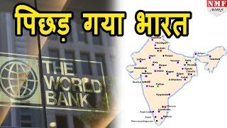 Download World Bank की Doing business list में फिर पिछड़ा India, मिली 130वीं position Video