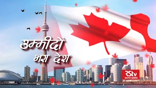 Download Special Report - Canada: A country full of hopes | उम्मीदों भरा देश Video