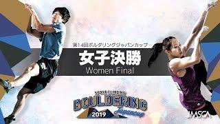 Download 第14回ボルダリングジャパンカップ 女子決勝 Video