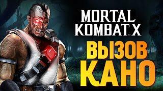 Download Mortal Kombat X - Вызов Кано? Пройдем! (iOS) Video