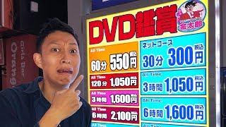 Download (大開眼界)日本人的夜生活 | Nightlife in Tokyo Video