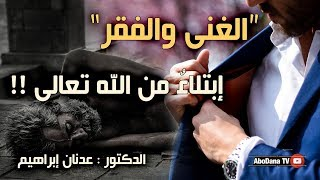Download الغنى والفقر .. ابتلاء من الله | د. عدنان ابراهيم Video