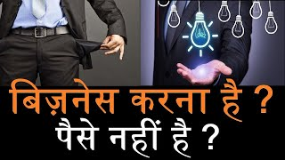 Download No Money? Start Business With Brain and Get Success   Success Tips   Dr. Amit Maheshwari Video