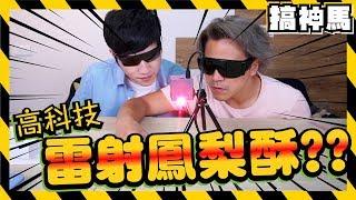 Download 【外星科技】用13000元的雷雕機!做雷射鳳梨酥! Video
