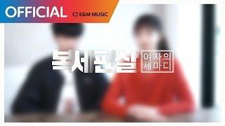 Download [ch.madi]복세편살 - 여자의 세마디 Ep.10 Video