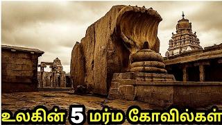 Download உலகில் உள்ள 5 மர்ம கோவில்கள் | Top 5 mystery temples in world | Tamil | Video