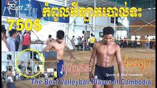 Download (Part 2) 750$ Top Player Volleyball best Match On July 2018 || Sovanneth, Mab Team Vs Angkrak Team Video