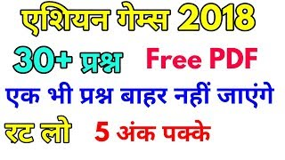 Download Asians games 2018 Quiz | asian games current affairs 2018 all questions | Aisan games 2018 Video