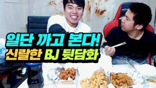 Download 철구&염보성 일단 까고 본다! 치킨 뜯으며 신랄한 BJ 뒷담화! (16.11.16-6) :: MukBang Video