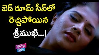 Download బెడ్ రూమ్ లో రెచ్చిపోయిన శ్రీముఖి.! | Anchor Srimukhi Bedroom Video Going Viral | YOYO Cine Talkies Video