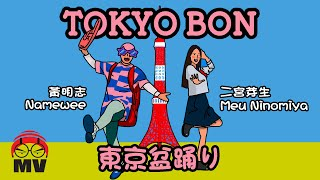 Download Tokyo Bon 東京盆踊り2020 (Makudonarudo) Namewee 黃明志 ft.Cool Japan TV @亞洲通吃2018專輯 All Eat Asia Video