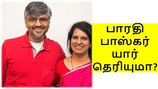 Download பாரதி பாஸ்கர் யார் தெரியுமா | Bharathi Baskar Biography | Tamil Glitz Video