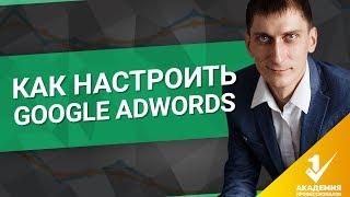 Download Как настроить Google AdWords? Пошаговая настройка рекламы в Google AdWords. Video