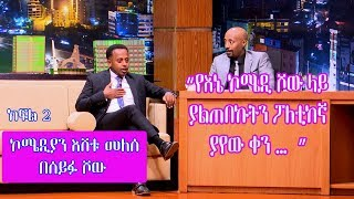 Download Seifu on EBS: ኮሜዲያን እሸቱ መለሰ   Comedian Eshetu Melese ክፍል ሁለት Video