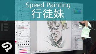 Download 聖帝サウザー(『北斗の拳 イチゴ味』行徒妹 CLIP STUDIO PAINTで描く) Video