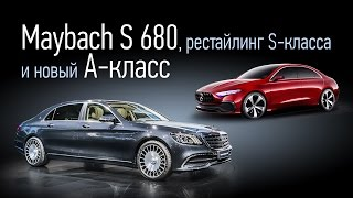 Download Maybach S 680, рестайлинг S-класса и новый A-класс. Автосалон в Шанхае. Серия 1 Video