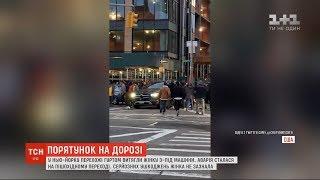 Download У Нью-Йорку перехожі підняли позашляховик, аби витягнути постраждалу в ДТП Video