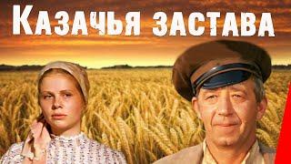 Download Казачья застава (1982) фильм Video