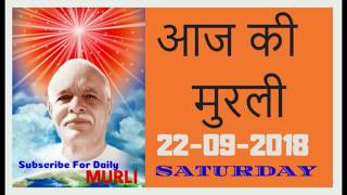 Download AAJ KI MURLI 22 SEP 2018 l 22- 09 -2018 BK MURLI l OM SHANTI BK MURLI l Brahma Kumaris hindi MURLI Video