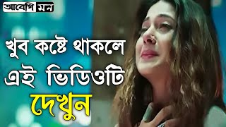 Download কষ্টের মাঝে ডুবে থাকলে এই ভিডিও-টি দেখুন   Emotional Love voice Shayari   Abegi mon Video