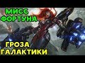 Download МИСС ФОРТУНА - ГРОЗА ГАЛАКТИКИ | League of Legends Video