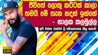 Download Flash Back Nalaka Kalamulla Interview With Jpromo 2019 | Nalaka Kalamulla Octopad Solo Video