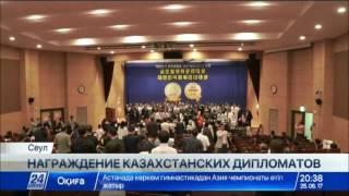 Download Посольство Казахстана в Сеуле получило награду Video