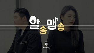 Download 알맹(Almeng) - 끝 (cover) Video