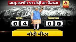 Download मोदी की जम्मू कश्मीर नीति सही या गलत? देश की जनता ने जो कहा उसे ध्यान से देखिए | ABP News Hindi Video