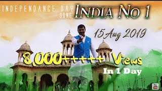 Download Latest Independence day Song|India No 1|Best Desh Bhakti Songs -15 August Song||Patriotic Dance Song Video