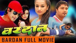 Download New Nepali Movie - ″Bardan″ || Rajesh Hamal, Karishma Manandhar || Latest Nepali Movie 2016 Video