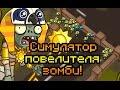 Download Симулятор повелителя зомби! Video