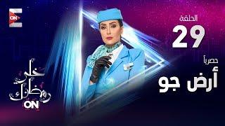Download مسلسل أرض جو - HD - الحلقة التاسعة والعشرون - غادة عبد الرازق - (Ard Gaw - Episode (29 Video