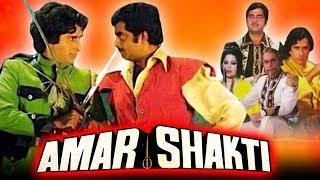 Download Amar Shakti (1978) Full Hindi Movie | Shashi Kapoor, Shatrughan Sinha, Sulakshana Pandit, Alka Video
