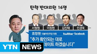 Download ″野 약오를 것″ vs ″탄핵 반대 의원 공개″ / YTN (Yes! Top News) Video