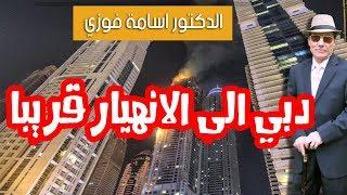 Download الدكتور اسامة فوزي : نهاية دبي قريبا ... وما علاقة محمد بن سلمان و ميناء جوادر الباكستاني Video