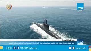 Download وقائع المؤتمر الصحفي لقائد القوات البحرية بمناسبة الاحتفال بالعيد 51 لها Video