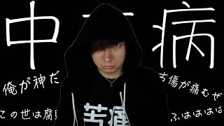 Download 中二病ユーチューバーの日常 The Life Of An Edgelord Video