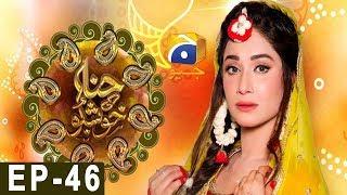 Download Hina Ki Khushboo - Episode 46 | HAR PAL GEO Video